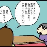 【漫画】家族にお願い